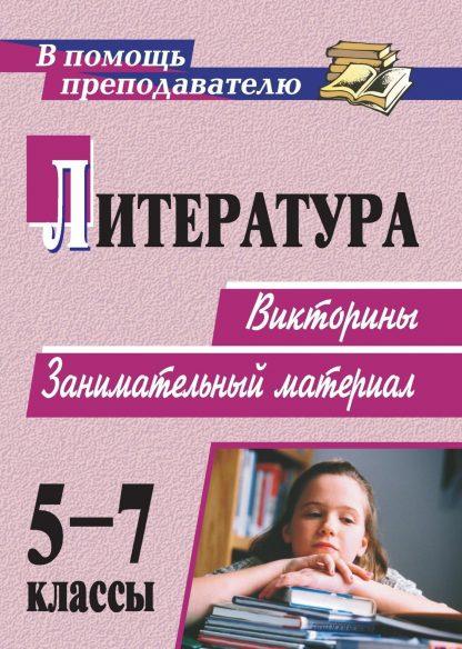 Купить Литература. 5-7 классы: викторины