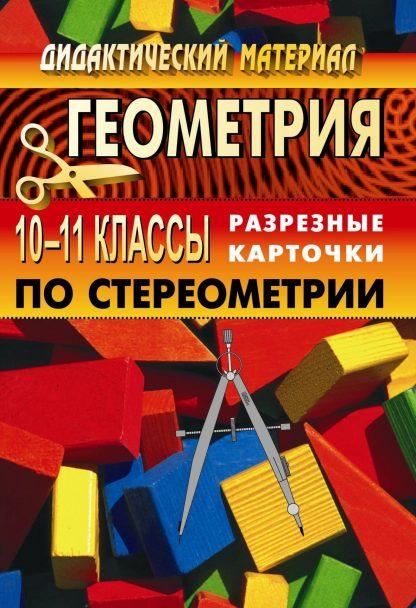 Купить Дидактический материал по геометрии. 10-11 кл. в Москве по недорогой цене