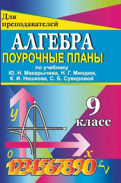 Купить Алгебра. 9 кл.: поурочные планы по учебнику Ю. Н. Макарычева и др. в Москве по недорогой цене