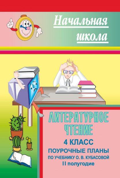 Купить Литературное чтение. 4 класс: поурочные планы по учебнику О. В. Кубасовой. Второе полугодие в Москве по недорогой цене