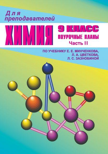 Купить Химия. 9 кл. Ч. II. Поурочные  планы по уч. Е. Е. Минченкова