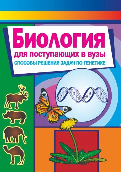 Купить Биология. Для поступающих в вузы (способы решения задач по генетике) в Москве по недорогой цене