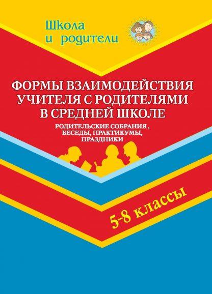 Купить Формы взаимодействия учителя с родителями в средней школе. 5-8 кл. в Москве по недорогой цене