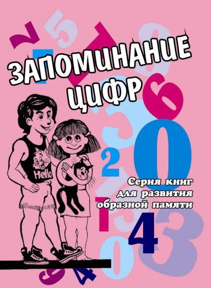 Купить Запоминание цифр. Книга для развития образной памяти у детей в Москве по недорогой цене