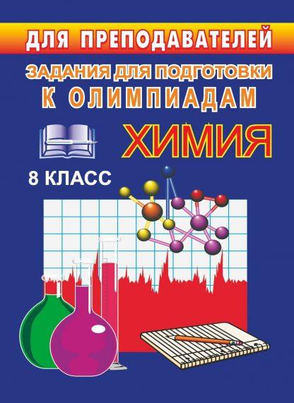 Купить Олимпиадные задания по химии. 8 кл. в Москве по недорогой цене