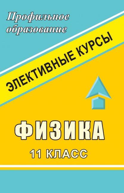 Купить Физика. 11 класс: элективные курсы в Москве по недорогой цене