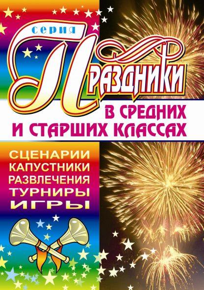 Купить Праздники в средних и старших классах в Москве по недорогой цене