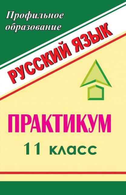 Купить Русский язык. 11 класс: практикум в Москве по недорогой цене