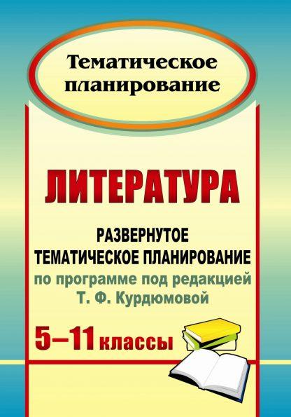 Купить Литература. 5-11 классы: развернутое тематическое планирование по программе под ред. Т. Ф. Курдюмовой в Москве по недорогой цене