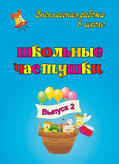 Купить Школьные частушки. Вып. 2. в Москве по недорогой цене