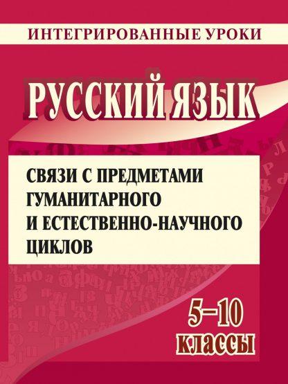 Купить Русский язык. 5