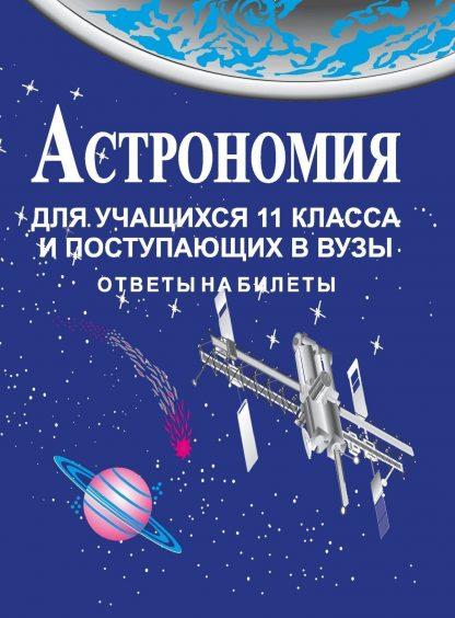 Купить Астрономия для учащихся 11 кл. и поступающих в вузы в Москве по недорогой цене