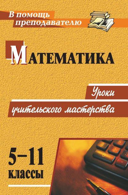 Купить Математика. 5-11 классы: уроки учительского мастерства в Москве по недорогой цене