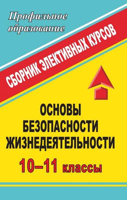 Купить Основы безопасности жизнедеятельности. 10-11 классы: сборник элективных курсов в Москве по недорогой цене