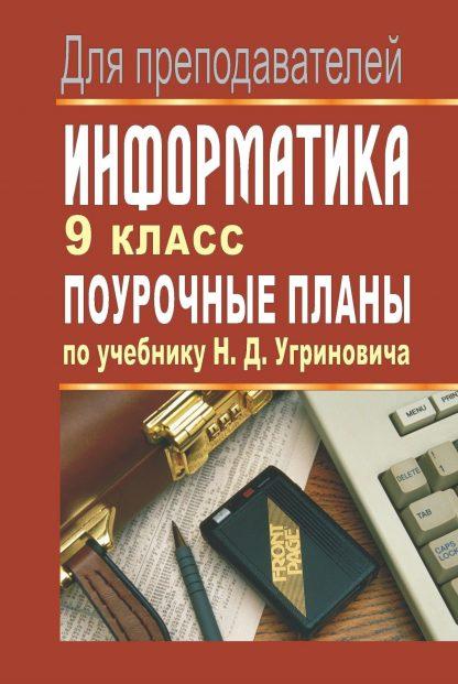 Купить Информатика. 9 класс: поурочные планы по учебнику Н. Д. Угриновича в Москве по недорогой цене