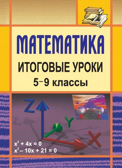 Купить Математика. Итоговые уроки. 5-9 классы в Москве по недорогой цене