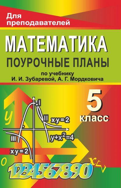 Купить Математика. 5 класс: поурочные планы по учебнику И. И. Зубаревой