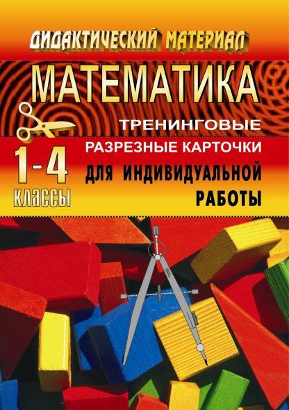 Купить Тренинговые карточки по математике для начальной школы (1-4 классы) в Москве по недорогой цене