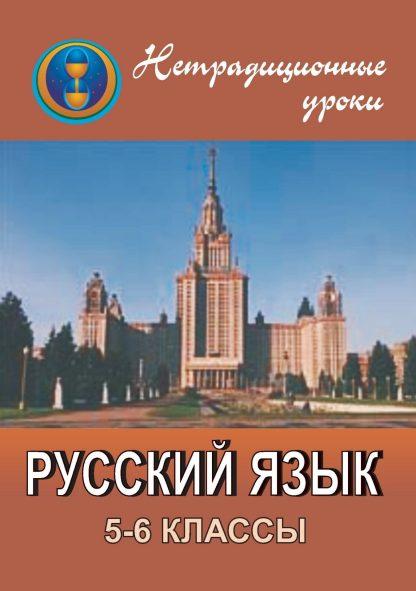 Купить Нетрадиционные уроки по русскому языку. 5-6 классы: уроки-игры