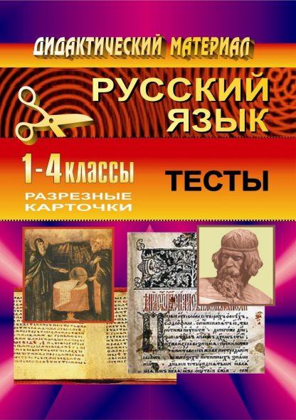 Купить Русский язык. 1-4 классы: тесты для обобщающего контроля в Москве по недорогой цене