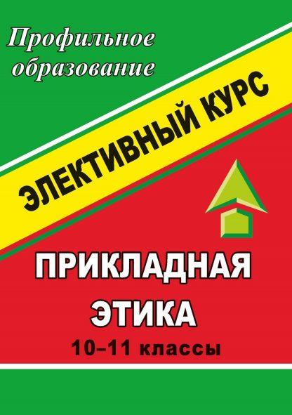 Купить Прикладная этика. 10-11 кл. Элективный курс в Москве по недорогой цене
