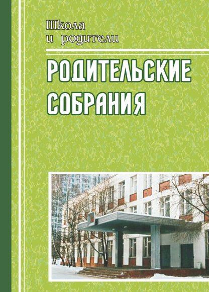 Купить Родительские собрания. 4 класс. На пути к пониманию ребенка в Москве по недорогой цене