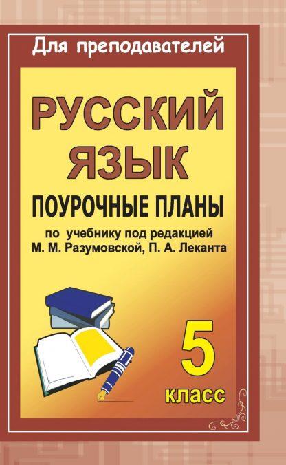 Купить Русский язык. 5 кл.: поурочные планы по учебнику под ред. М. М. Разумовской