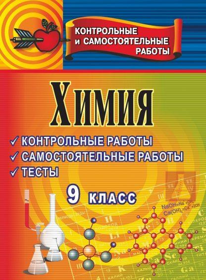 Купить Химия. 9 кл.: Контрольные и самостоятельные работы