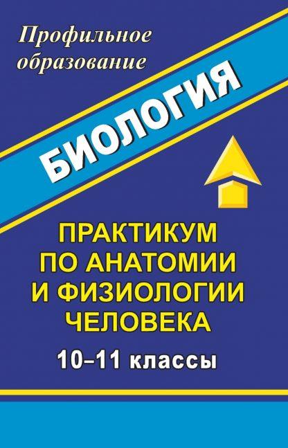 Купить Биология. 10-11 кл. Практикум по анатомии и физиологии человека в Москве по недорогой цене