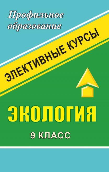 Купить Экология. 9 класс: элективные курсы в Москве по недорогой цене