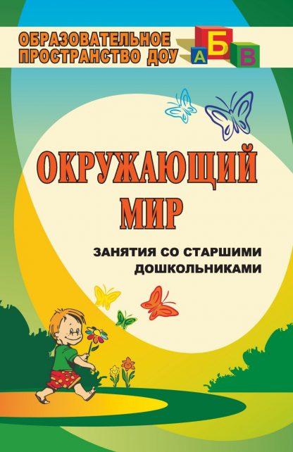 Купить Маленькие шаги в большой мир: занятия со старшими дошкольниками по окружающему миру в Москве по недорогой цене