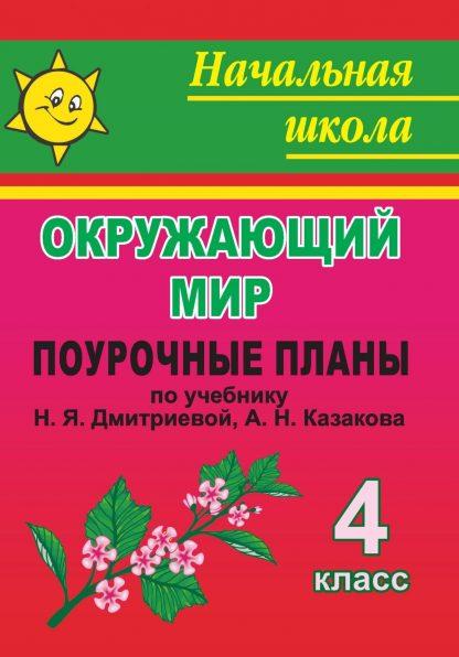 Купить Окружающий мир. 4 класс: поурочные планы по учебнику Н. Я. Дмитриевой