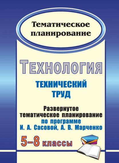 Купить Технология. 5-8 классы: (Технический труд): развернутое тематическое планирование по программе И. А. Сасовой