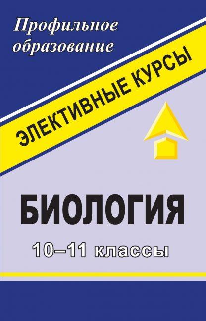 Купить Биология. 10-11 классы: элективные курсы в Москве по недорогой цене