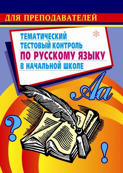 Купить Тематический тестовый контроль по русскому языку в начальной школе в Москве по недорогой цене