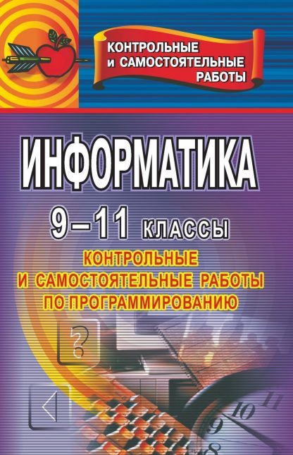 Купить Информатика. 9-11 кл. Контрольные и самостоятельные работы по программированию в Москве по недорогой цене