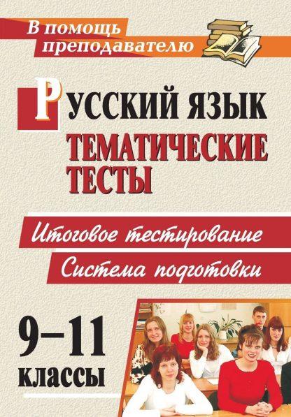 Купить Русский язык. 9-11 классы: тематические тесты. Система подготовки к итоговому тестированию в Москве по недорогой цене