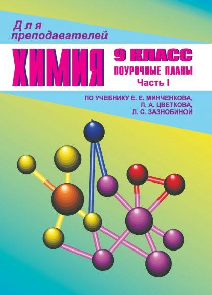 Купить Химия. 9 кл. Ч. I. Поурочные  планы по уч. Е. Е. Минченкова