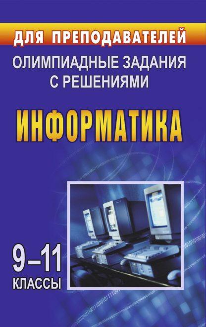 Купить Олимпиадные задания по информатике. 9-11 кл в Москве по недорогой цене