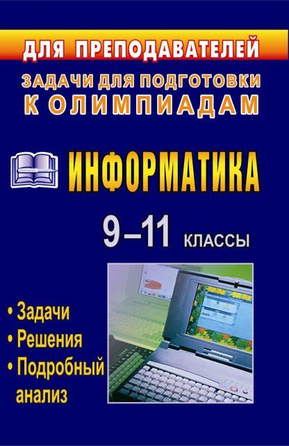 Купить Информатика. 9-11 классы: олимпиадные задачи с решениями и подробным анализом в Москве по недорогой цене