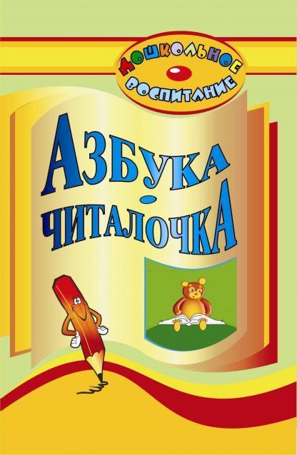 Купить Азбука-читалочка в Москве по недорогой цене