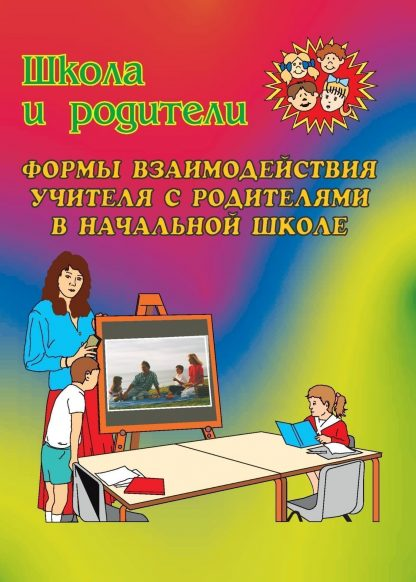 Купить Формы взаимодействия учителя с родителями в начальной школе в Москве по недорогой цене