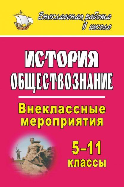 Купить История. Обществознание. 5-11 классы: внеклассные мероприятия в Москве по недорогой цене