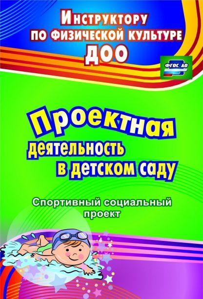 Купить Проектная деятельность в детском саду: спортивный социальный проект в Москве по недорогой цене