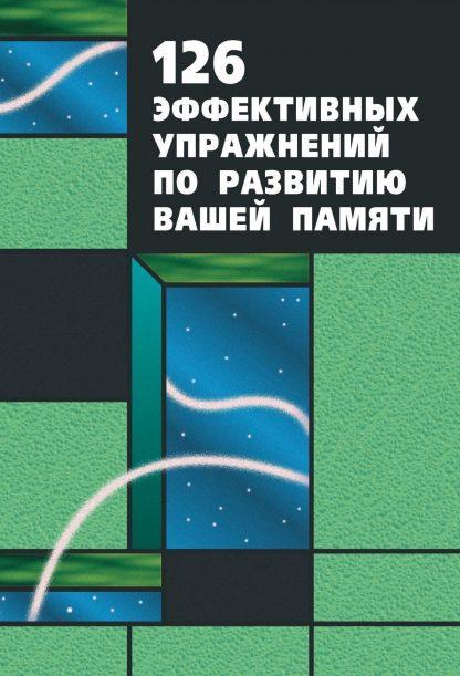 Купить 126 эффективных упражнений по развитию вашей памяти в Москве по недорогой цене