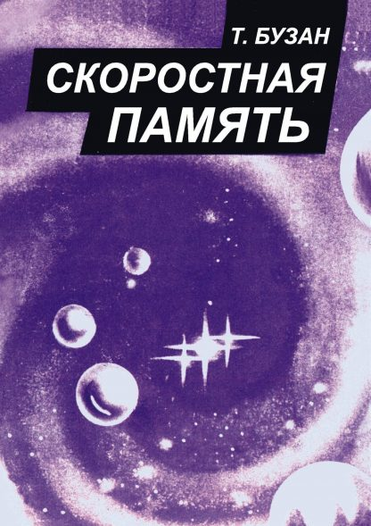 Купить Скоростная память в Москве по недорогой цене