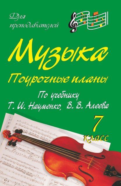 Купить Музыка. 7 класс: поурочные планы по учебнику Т. И. Науменко