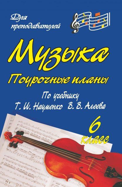Купить Музыка. 6 класс: поурочные планы по учебнику Т. И. Науменко