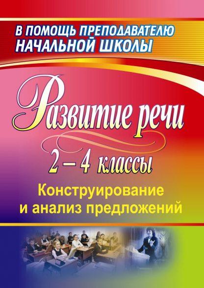 Купить Развитие речи учащихся 2-4 классов: конструирование и анализ предложений в Москве по недорогой цене