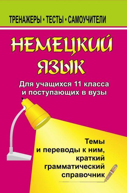 Купить Немецкий язык для учащихся 11 кл. и поступающих в вузы в Москве по недорогой цене